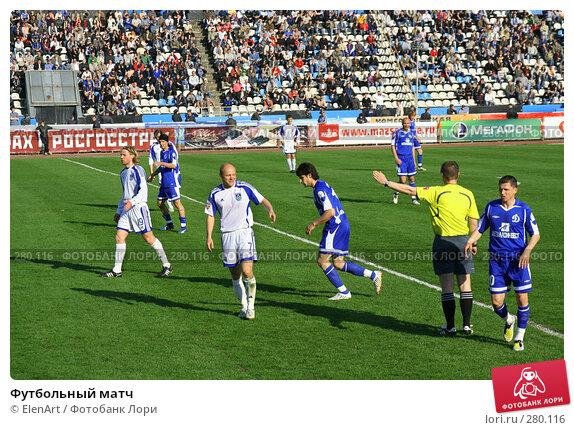 Футбольный матч, фото № 280116, снято 27 марта 2017 г. (c) ElenArt / Фотобанк Лори