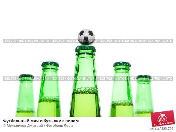 Футбольный мяч и бутылки с пивом, фото № 323792, снято 10 июня 2008 г. (c) Мельников Дмитрий / Фотобанк Лори