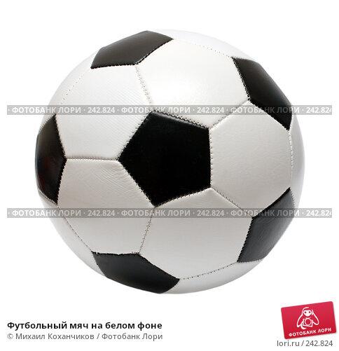 Футбольный мяч на белом фоне, фото № 242824, снято 30 марта 2008 г. (c) Михаил Коханчиков / Фотобанк Лори