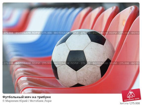 Футбольный мяч на трибуне, фото № 275008, снято 27 апреля 2008 г. (c) Марюнин Юрий / Фотобанк Лори