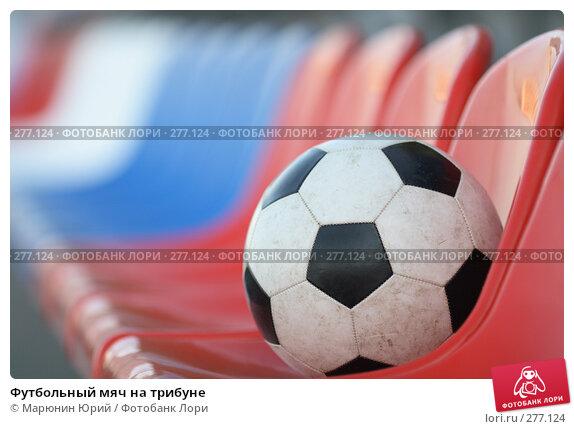 Футбольный мяч на трибуне, фото № 277124, снято 27 апреля 2008 г. (c) Марюнин Юрий / Фотобанк Лори