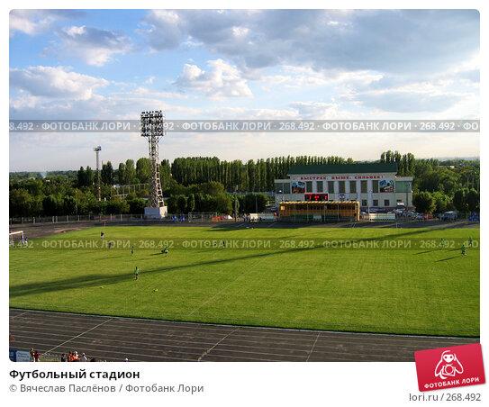 Купить «Футбольный стадион», фото № 268492, снято 10 июля 2007 г. (c) Вячеслав Паслёнов / Фотобанк Лори