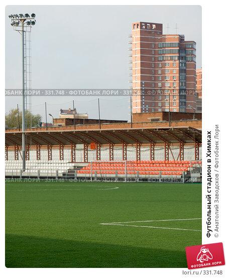 Футбольный стадион в Химках, фото № 331748, снято 17 октября 2007 г. (c) Анатолий Заводсков / Фотобанк Лори