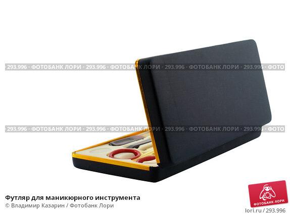 Футляр для маникюрного инструмента, фото № 293996, снято 21 мая 2008 г. (c) Владимир Казарин / Фотобанк Лори