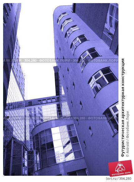 Футуристическая архитектурная конструкция, фото № 304280, снято 28 мая 2008 г. (c) Astroid / Фотобанк Лори