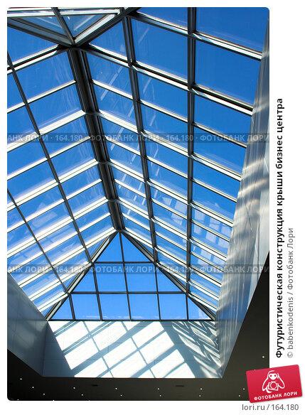 Футуристическая конструкция крыши бизнес центра, фото № 164180, снято 11 сентября 2007 г. (c) Бабенко Денис Юрьевич / Фотобанк Лори