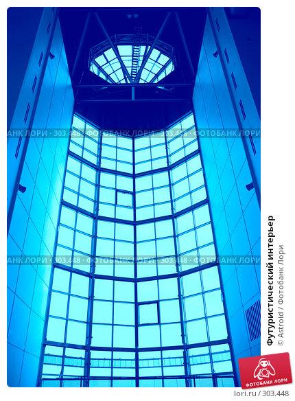 Футуристический интерьер, фото № 303448, снято 28 мая 2008 г. (c) Astroid / Фотобанк Лори