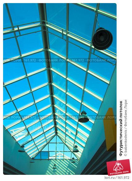 Футуристический потолок, фото № 161972, снято 17 июня 2006 г. (c) Бабенко Денис Юрьевич / Фотобанк Лори
