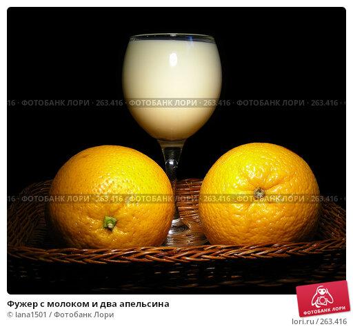Фужер с молоком и два апельсина, эксклюзивное фото № 263416, снято 22 апреля 2008 г. (c) lana1501 / Фотобанк Лори