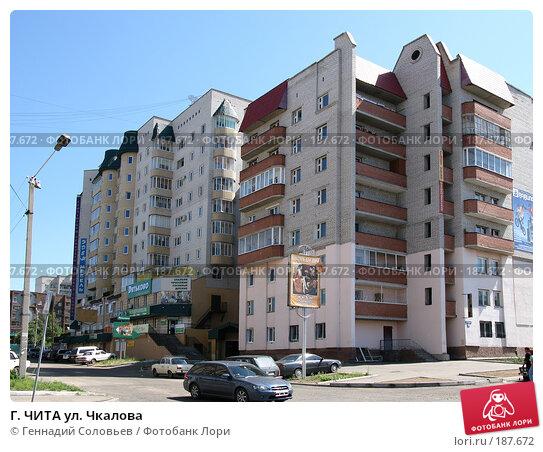 Г. ЧИТА ул. Чкалова, фото № 187672, снято 11 июля 2007 г. (c) Геннадий Соловьев / Фотобанк Лори