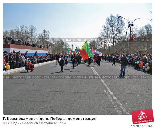 Г. Краснокаменск, день Победы, демонстрация, фото № 278164, снято 9 мая 2008 г. (c) Геннадий Соловьев / Фотобанк Лори