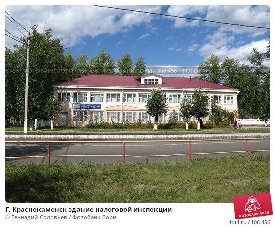 Купить «Г. Краснокаменск здание налоговой инспекции», фото № 106456, снято 28 августа 2007 г. (c) Геннадий Соловьев / Фотобанк Лори