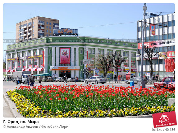Купить «Г. Орел, пл. Мира», фото № 40136, снято 6 мая 2007 г. (c) Александр Авдеев / Фотобанк Лори