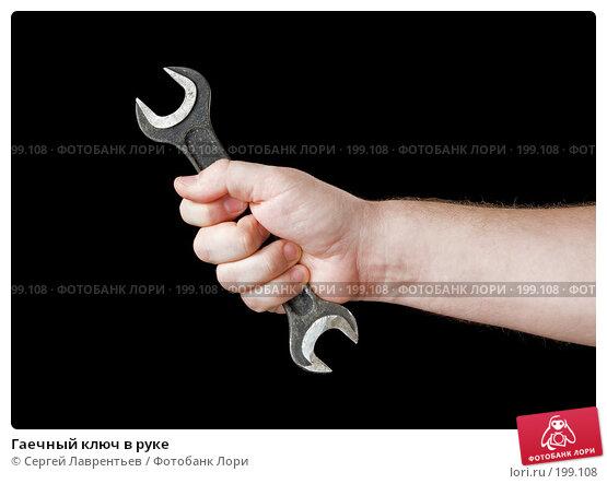 Гаечный ключ в руке, фото № 199108, снято 7 февраля 2008 г. (c) Сергей Лаврентьев / Фотобанк Лори