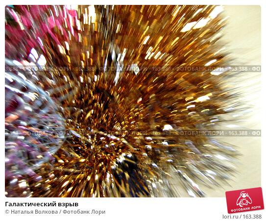 Галактический взрыв, иллюстрация № 163388 (c) Наталья Волкова / Фотобанк Лори