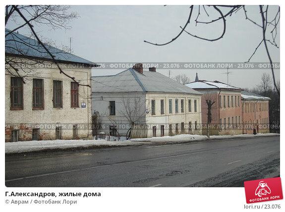 Г.Александров, жилые дома, фото № 23076, снято 9 марта 2007 г. (c) Аврам / Фотобанк Лори
