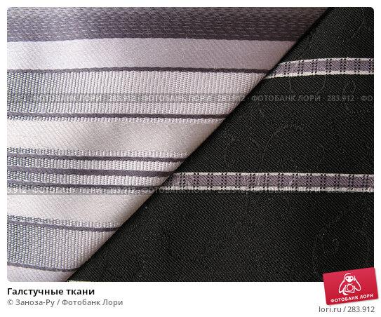 Галстучные ткани, фото № 283912, снято 9 мая 2008 г. (c) Заноза-Ру / Фотобанк Лори