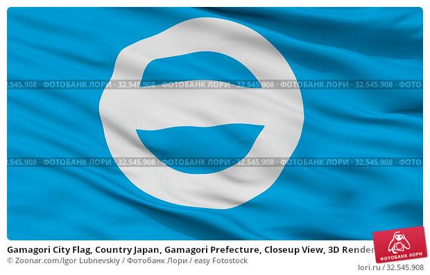 Купить «Gamagori City Flag, Country Japan, Gamagori Prefecture, Closeup View, 3D Rendering», фото № 32545908, снято 7 декабря 2019 г. (c) easy Fotostock / Фотобанк Лори