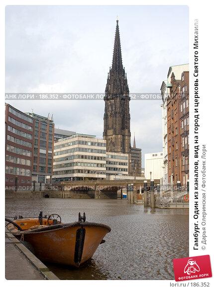 Гамбург. Один из каналов, вид на город и церковь Святого Михаила, фото № 186352, снято 9 апреля 2007 г. (c) Дарья Олеринская / Фотобанк Лори
