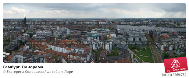 Гамбург. Панорама, фото № 269752, снято 29 мая 2017 г. (c) Екатерина Соловьева / Фотобанк Лори