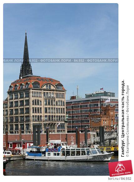 Гамбург. Центральная часть города., фото № 84932, снято 15 апреля 2007 г. (c) Екатерина Соловьева / Фотобанк Лори