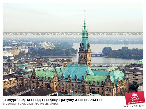 Гамбург. вид на город,Городскую ратушу и озеро Альстер, фото № 108092, снято 2 октября 2007 г. (c) Светлана Силецкая / Фотобанк Лори