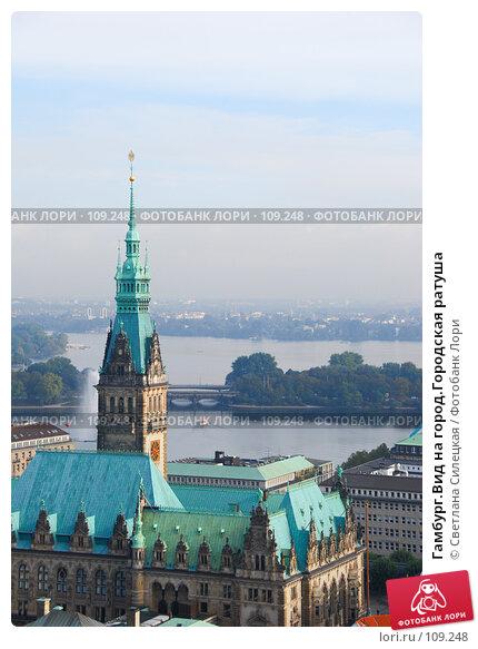 Гамбург.Вид на город.Городская ратуша, фото № 109248, снято 2 октября 2007 г. (c) Светлана Силецкая / Фотобанк Лори
