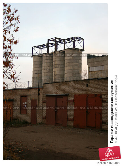 Гаражи и заводские сооружения, фото № 161488, снято 27 октября 2007 г. (c) АЛЕКСАНДР МИХЕИЧЕВ / Фотобанк Лори