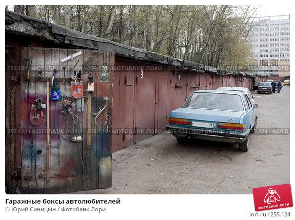 Гаражные боксы автолюбителей, фото № 255124, снято 13 апреля 2008 г. (c) Юрий Синицын / Фотобанк Лори