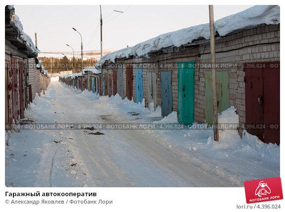 Купить «Гаражный автокооператив», фото № 4396024, снято 11 марта 2013 г. (c) Александр Яковлев / Фотобанк Лори