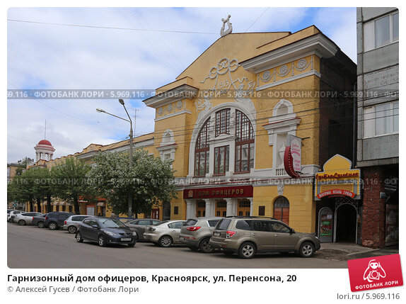 Картинки по запросу красноярск ул перенсона фото