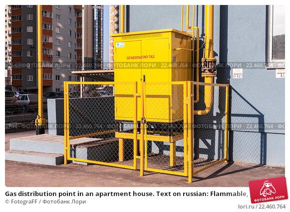 Купить «Gas distribution point in an apartment house. Text on russian: Flammable, gas», фото № 22460764, снято 29 марта 2016 г. (c) FotograFF / Фотобанк Лори