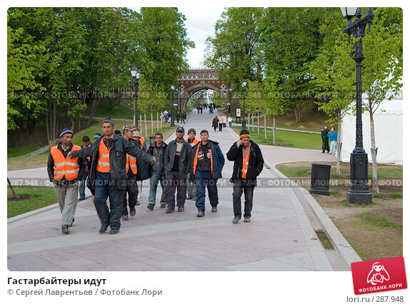 Гастарбайтеры идут, фото № 287948, снято 16 мая 2008 г. (c) Сергей Лаврентьев / Фотобанк Лори