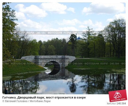 Гатчина, Дворцовый парк, мост отражается в озере, фото № 240584, снято 19 мая 2007 г. (c) Евгений Головко / Фотобанк Лори