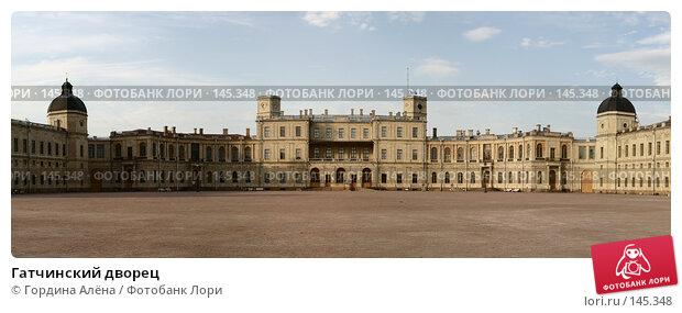 Купить «Гатчинский дворец», фото № 145348, снято 14 августа 2007 г. (c) Гордина Алёна / Фотобанк Лори