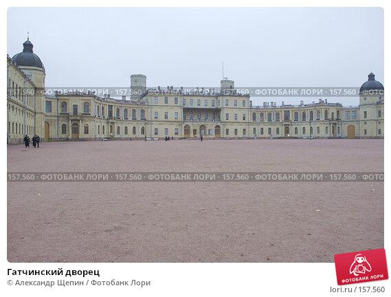 Гатчинский дворец, эксклюзивное фото № 157560, снято 28 октября 2007 г. (c) Александр Щепин / Фотобанк Лори