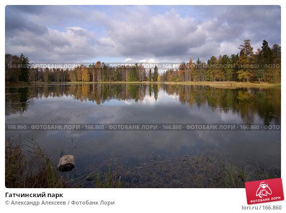 Гатчинский парк, эксклюзивное фото № 166860, снято 6 октября 2007 г. (c) Александр Алексеев / Фотобанк Лори