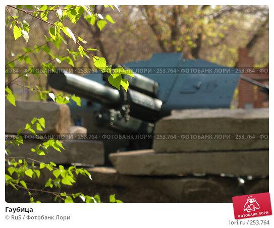 Гаубица, фото № 253764, снято 16 апреля 2008 г. (c) RuS / Фотобанк Лори