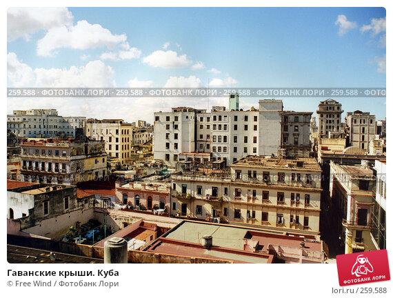 Гаванские крыши. Куба, эксклюзивное фото № 259588, снято 22 октября 2016 г. (c) Free Wind / Фотобанк Лори