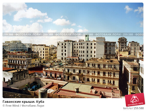 Гаванские крыши. Куба, эксклюзивное фото № 259588, снято 25 мая 2017 г. (c) Free Wind / Фотобанк Лори