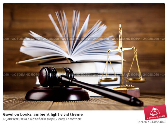 Купить «Gavel on books, ambient light vivid theme», фото № 24088060, снято 13 февраля 2014 г. (c) easy Fotostock / Фотобанк Лори