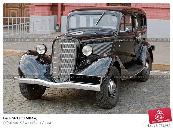 Купить «ГАЗ-М-1 («Эмка»)», фото № 3273932, снято 9 сентября 2010 г. (c) Pukhov K / Фотобанк Лори