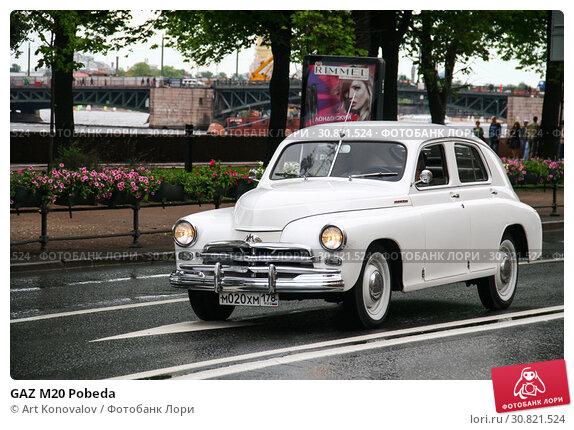 Купить «GAZ M20 Pobeda», фото № 30821524, снято 26 мая 2013 г. (c) Art Konovalov / Фотобанк Лори