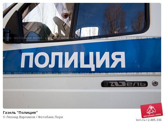 """Газель """"Полиция"""" (2011 год). Редакционное фото, фотограф Леонид Варламов / Фотобанк Лори"""