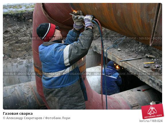 Газовая сварка, фото № 169024, снято 5 декабря 2007 г. (c) Александр Секретарев / Фотобанк Лори