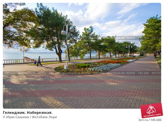 Геленджик. Набережная., фото № 145600, снято 15 октября 2007 г. (c) Иван Сазыкин / Фотобанк Лори