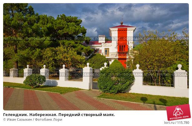 Геленджик. Набережная. Передний створный маяк., фото № 115780, снято 15 октября 2007 г. (c) Иван Сазыкин / Фотобанк Лори