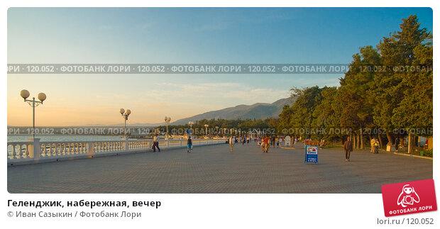 Геленджик, набережная, вечер, фото № 120052, снято 27 сентября 2003 г. (c) Иван Сазыкин / Фотобанк Лори