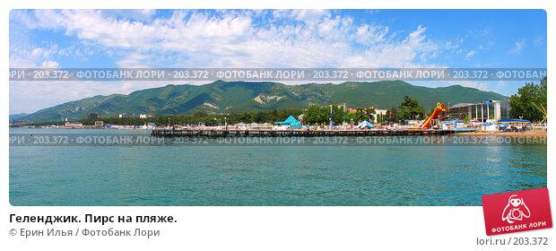 Геленджик. Пирс на пляже., фото № 203372, снято 13 июля 2006 г. (c) Ерин Илья / Фотобанк Лори