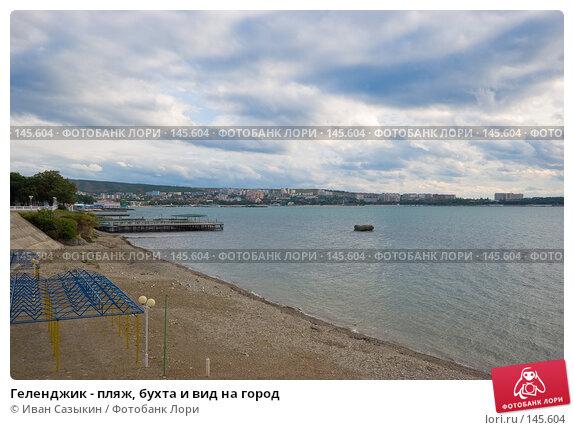Купить «Геленджик - пляж, бухта и вид на город», фото № 145604, снято 15 октября 2007 г. (c) Иван Сазыкин / Фотобанк Лори